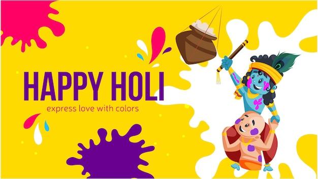 Happy holi express love con plantilla de diseño de banner de colores