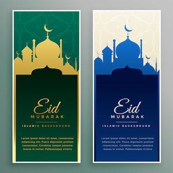 Hermosa bandera o tarjeta del festival eid mubarak