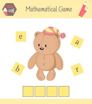 Hoja de trabajo para niños en edad preescolar. coloca las letras en el orden correcto.