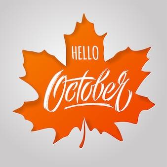 Hola letras de octubre con hoja de arce sobre fondo claro
