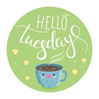 Hola martes