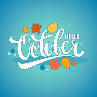 Hola octubre, hojas de otoño brillantes y volante de composición de letras.
