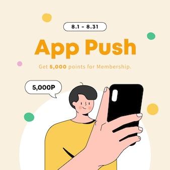 Hombre mirando la ilustración de vector de evento de compras de configuración de empuje de aplicación de teléfono inteligente