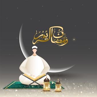 Hombre musulmán de dibujos animados leyendo el corán (libro sagrado) con la luna creciente y linternas iluminadas en efecto de luz bokeh