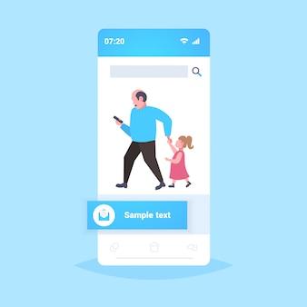 El hombre que usa el teléfono celular mientras camina con la hija del niño pequeño quiere que el padre le preste atención al concepto de adicción al teléfono inteligente