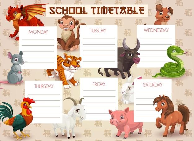 Horario escolar para niños con personajes de dibujos animados de animales del zodíaco chino