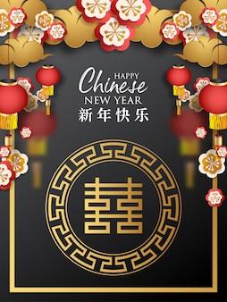 Ilustración de adorno de año nuevo chino de lujo