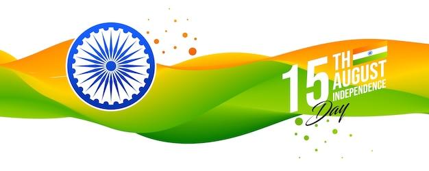 Ilustración de la bandera india ondulada con la rueda de ashoka aislada en el fondo blanco