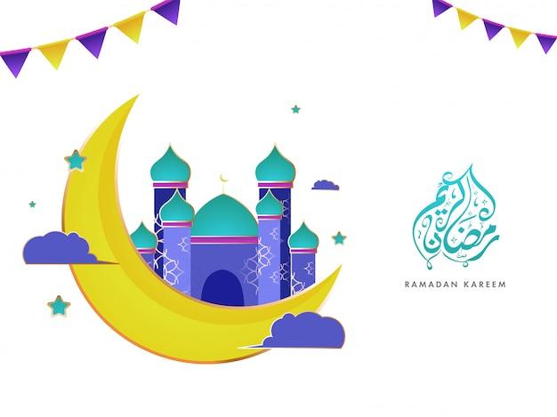 Ilustración de crescent moon con la mezquita, las estrellas, las nubes y las banderas del empavesado en el fondo blanco para el concepto de ramadan kareem.
