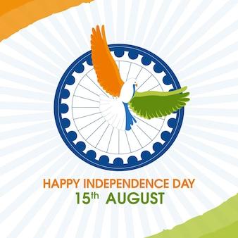 Ilustración del día de la independencia