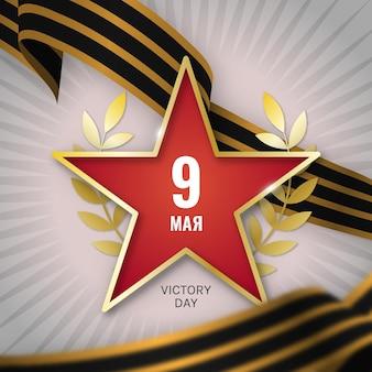 Ilustración del día de la victoria rusa degradado