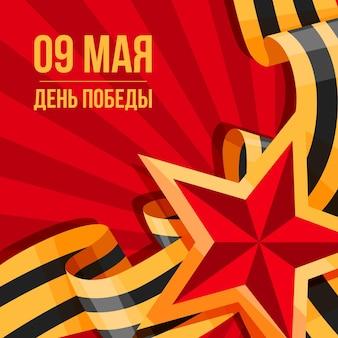 Ilustración del día de la victoria rusa plana
