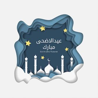 Ilustración de eid al adha mubarak