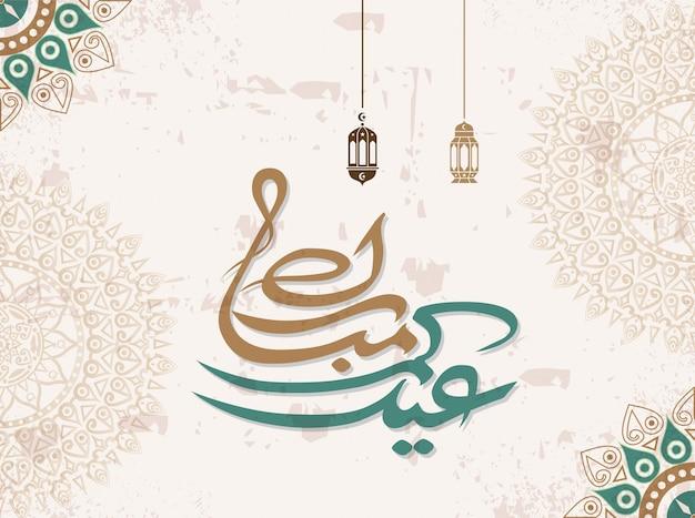 Ilustración eid al-fitr es una importante festividad religiosa celebrada por los musulmanes.