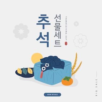 Ilustración emergente del evento de compras del día de acción de gracias de corea. traducción al coreano