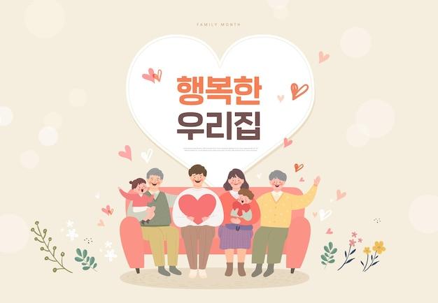 Ilustración de familia feliz traducción coreana mi casa feliz