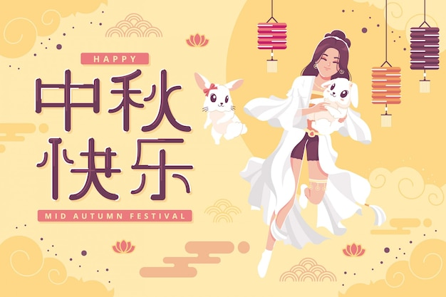 Ilustración de festival de mediados de otoño chino feliz