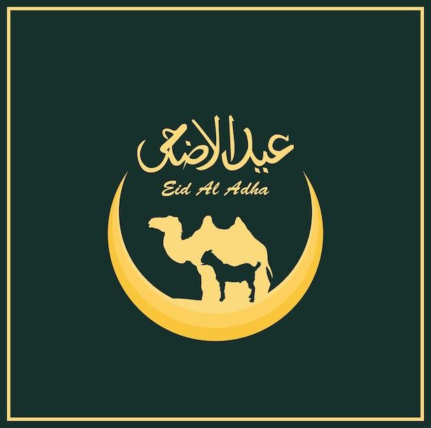 Ilustración. fiesta musulmana eid al-adha. el sacrificio de un camello carnero. decoración kurban bayrami: eid al-adha