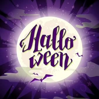 Ilustración plana de vector de tarjeta de felicitación de feliz halloween.
