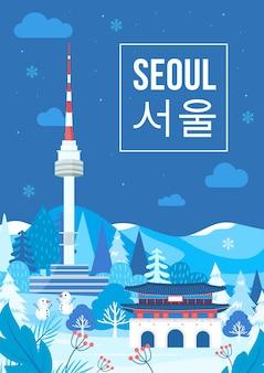 Ilustración de la postal de las atracciones del paisaje de invierno coreano de seúl