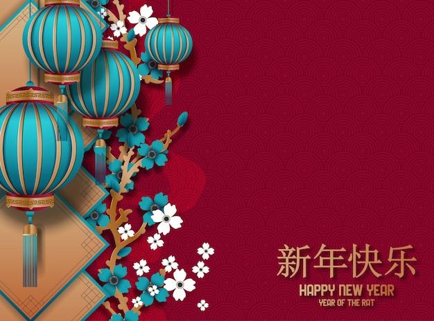 Ilustración de tarjeta de felicitación roja tradicional de año nuevo chino con decoración asiática tradicional y flores en papel con capas de oro.