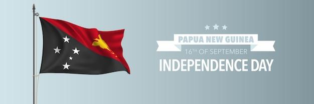 Ilustración de vector de banner de tarjeta de felicitación de feliz día de la independencia de papua nueva guinea