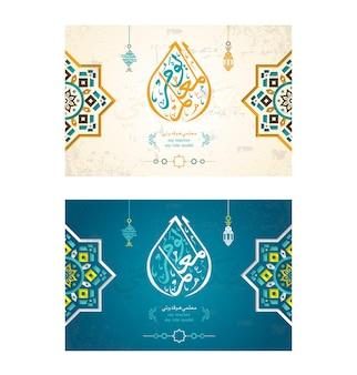 Ilustración de vector de feliz día del maestro con caligrafía árabe para cartel folleto banner