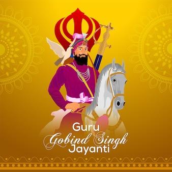 Ilustración de vector de guru gobind singh ji celebración