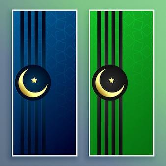 Ilustración de vector de luna dorada islámica