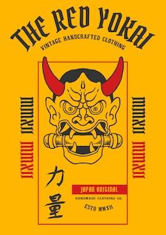 Ilustración vectorial de japón demonio yokai con palabra japonesa significa fuerza