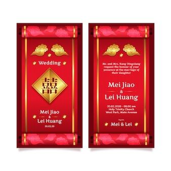 Invitación de boda hermosa en estilo chino