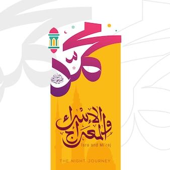 Isra caligrafía árabe y profeta miraj muhammad