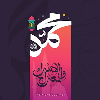 Isra y el profeta miraj muhammad en caligrafía árabe