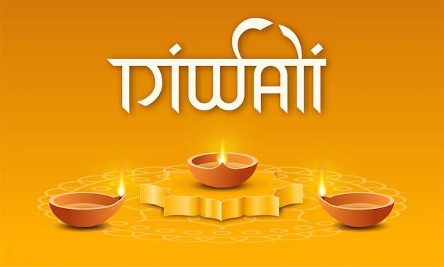 Lámpara de aceite de diya en el podio y dos lámparas cerca sobre fondo amarillo con rangoli y letras de texto diwali en estilo hindi. concepto festival festivo indio deepavali
