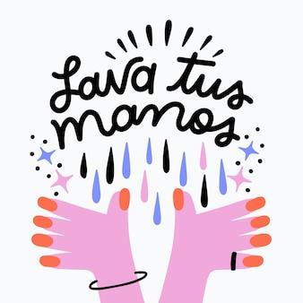 Lávese las manos ilustradas