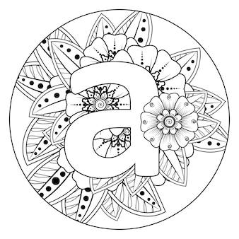 Letra a con adornos decorativos de flores mehndi en estilo étnico oriental página de libro para colorear