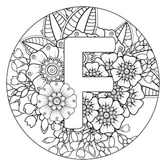 Letra f con adorno decorativo de flores mehndi en estilo étnico oriental página de libro para colorear