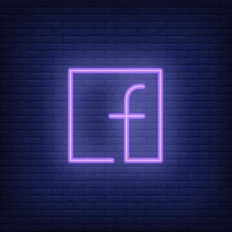 Letra f en el signo de neón cuadrado. letra brillante f en cuadrado. anuncio brillante de la noche.