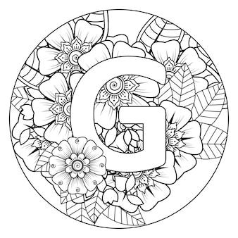 Letra g con adorno decorativo de flores mehndi en estilo étnico oriental página de libro para colorear