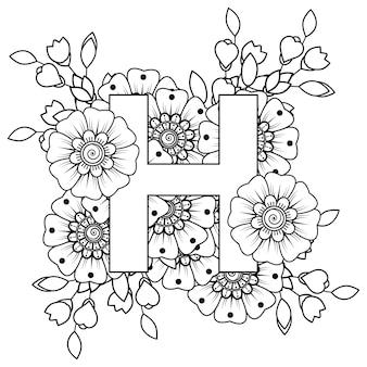 Letra h con adornos decorativos de flores mehndi en estilo étnico oriental para colorear página de libro