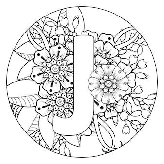 Letra j con adorno decorativo de flores mehndi en estilo étnico oriental página de libro para colorear