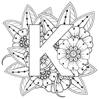 Letra k con adorno decorativo de flores mehndi en estilo étnico oriental página de libro para colorear