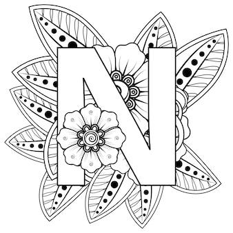 Letra n con adorno decorativo de flores mehndi en estilo étnico oriental página de libro para colorear