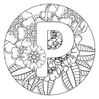 Letra p con adorno decorativo de flores mehndi en estilo étnico oriental página de libro para colorear