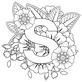 Letra s con adorno decorativo de flores mehndi en estilo étnico oriental página de libro para colorear