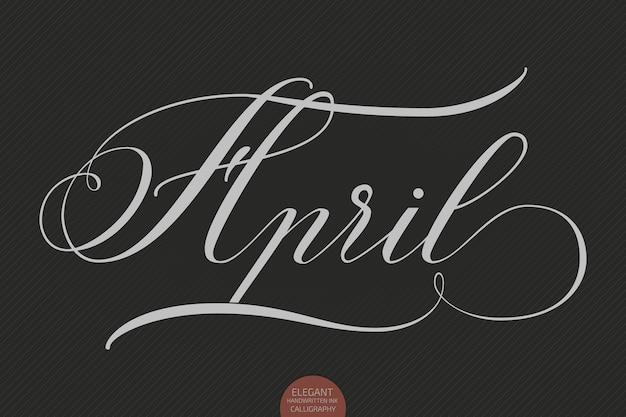 Letras dibujadas a mano abril. caligrafía manuscrita moderna elegante. ilustración de tinta de vector.