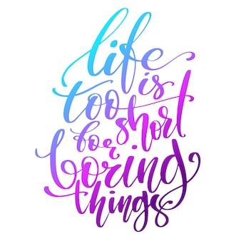 Letras dibujadas a mano. la vida es demasiado corta para cosas aburridas palabras escritas a mano con gradiente holográfico.