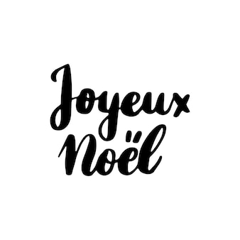 Letras de joyeux noel. ilustración de vector de caligrafía de pincel.