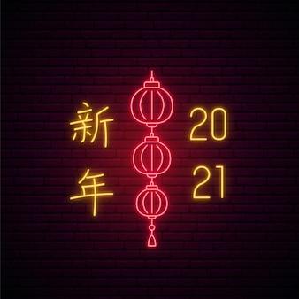 Letrero de neón de año nuevo chino.
