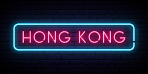 Letrero de neón de hong kong.